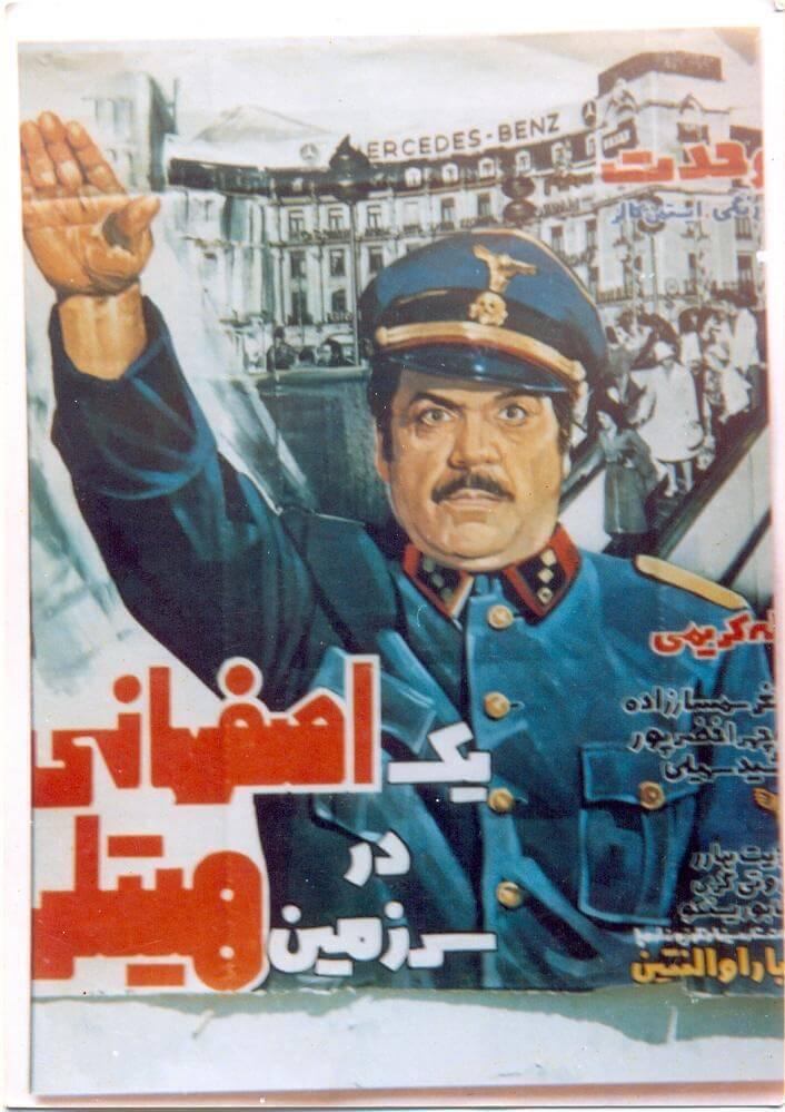 دانلود فیلم یک اصفهانی در سرزمین هیتلر