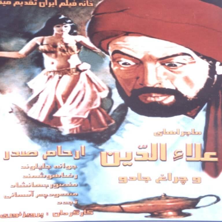 دانلود فیلم ماجرای علاء الدین و چراغ جادو