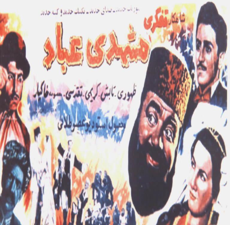 دانلود فیلم مشدی عباد
