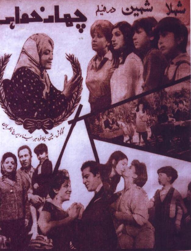 دانلود فیلم چهار خواهر