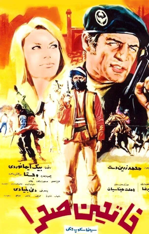 دانلود فیلم فاتحین صحرا