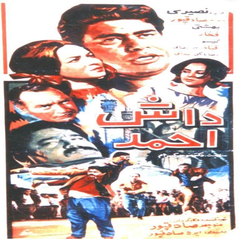 دانلود فیلم داش احمد