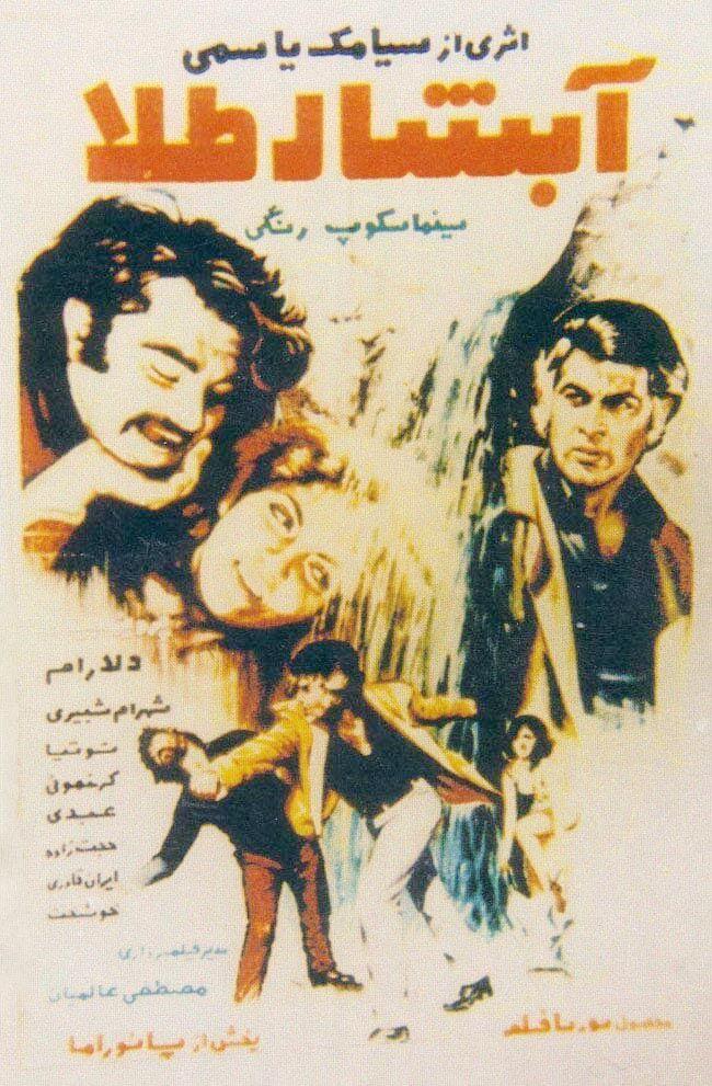 دانلود فیلم آبشار طلا