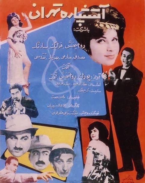 دانلود فیلم آتشپاره تهران