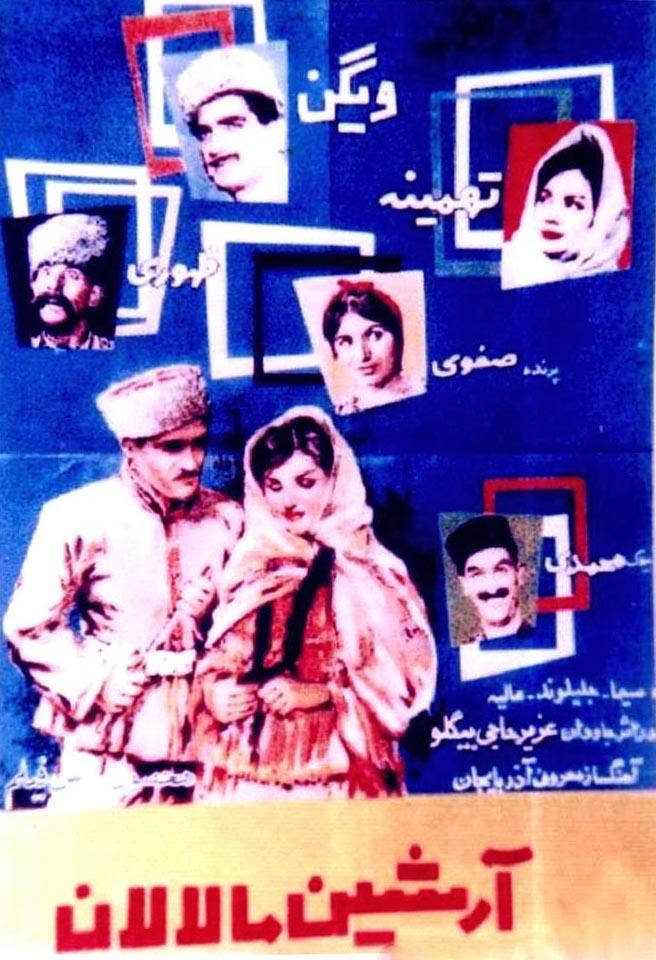 دانلود فیلم آرشین مالالان