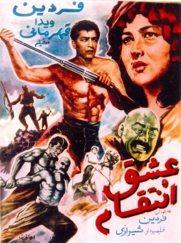 دانلود فیلم عشق و انتقام