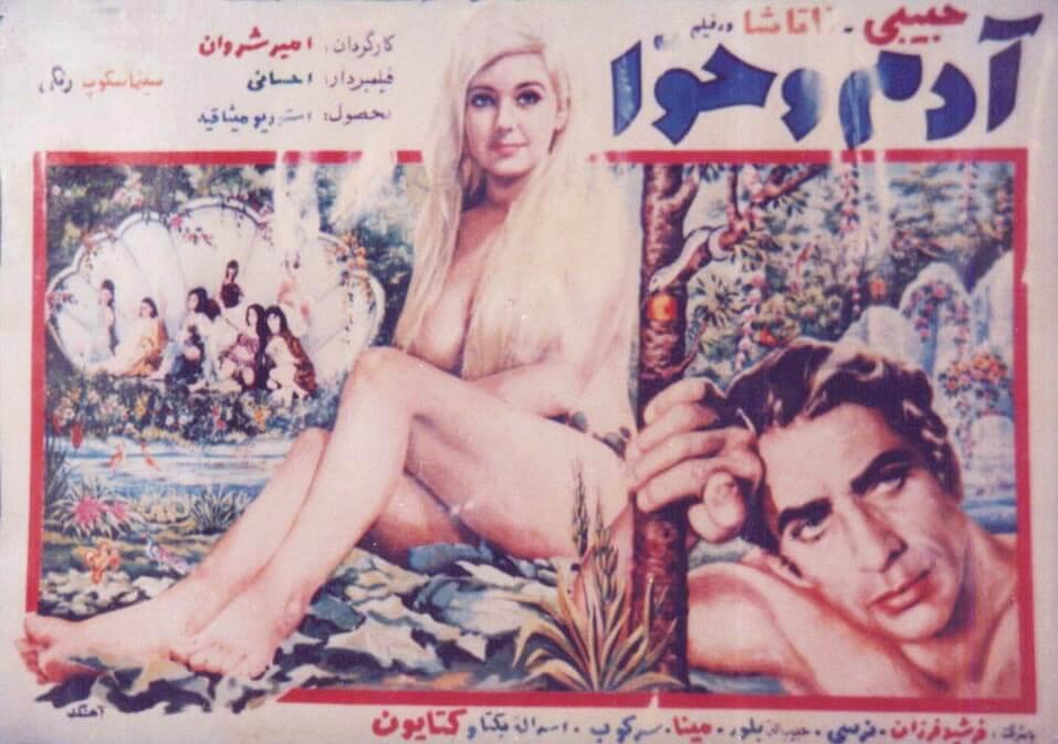 دانلود فیلم آدم و حوا