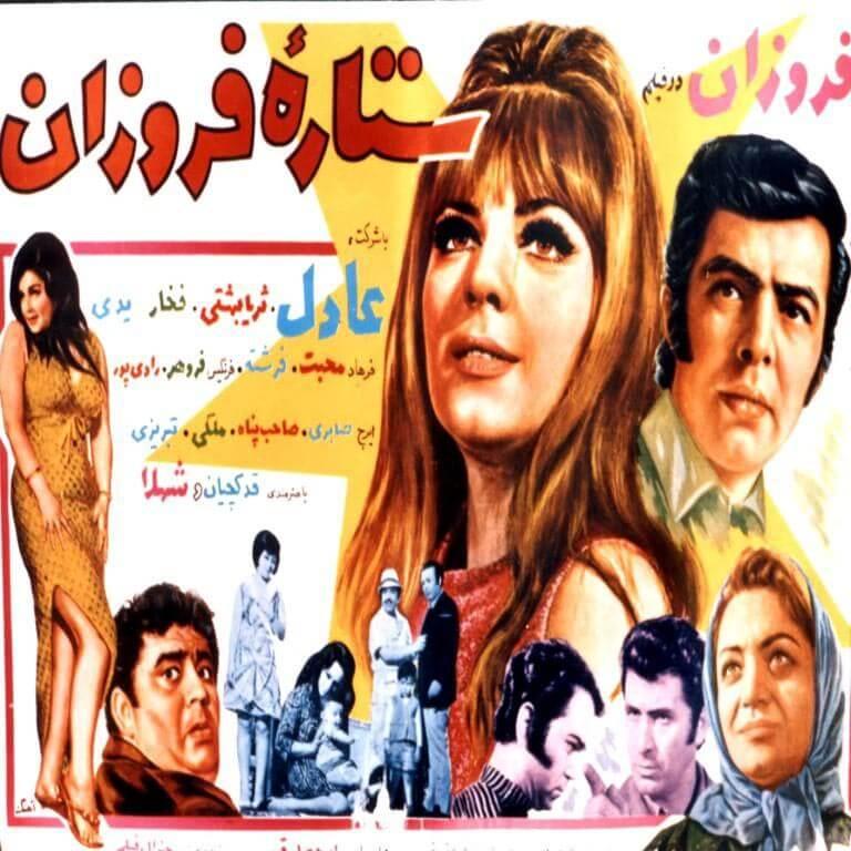 دانلود فیلم ستاره فروزان