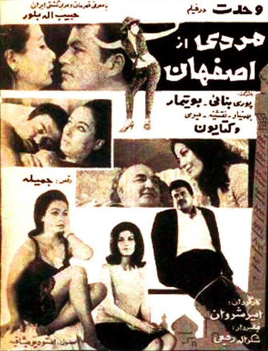 دانلود فیلم مردی از اصفهان