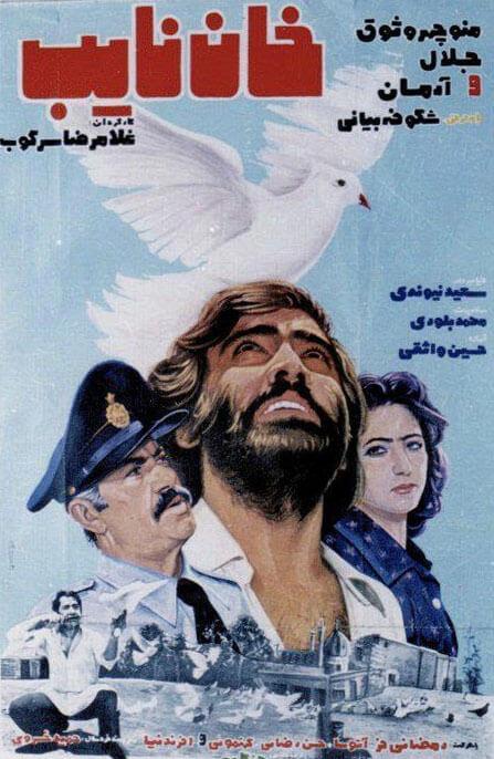 دانلود فیلم خان نایب