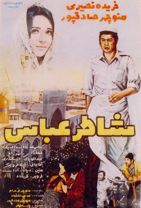 دانلود فیلم شاطر عباس