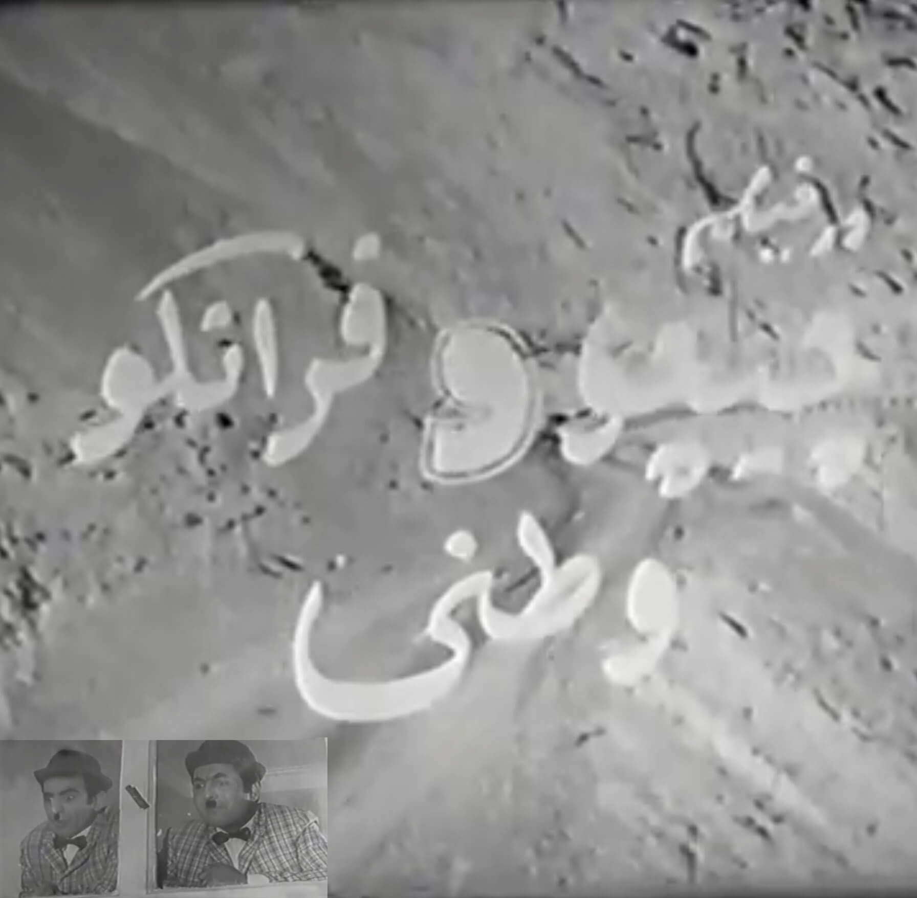 دانلود فیلم چیچو و فرانکو وطنی
