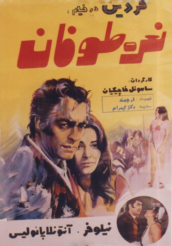 دانلود فیلم نعره طوفان