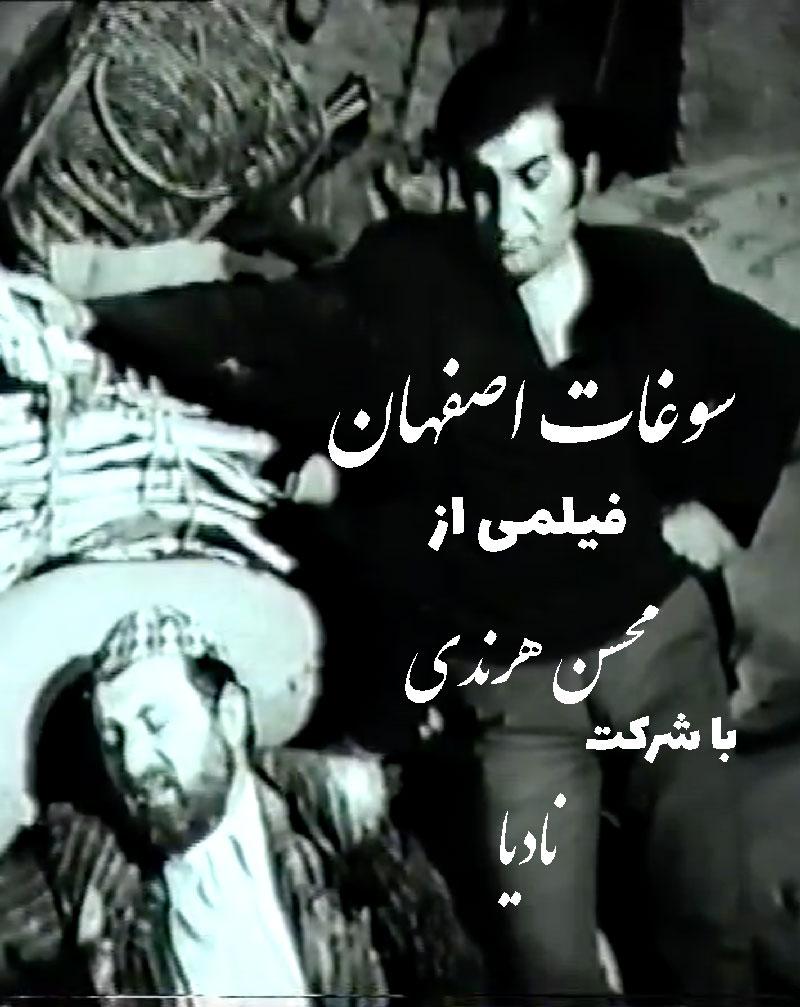 دانلود فیلم سوغات اصفهان