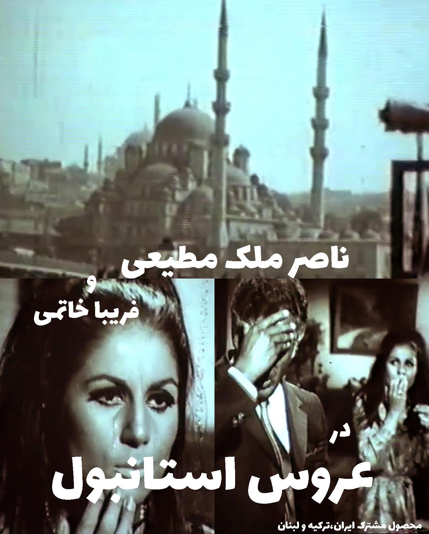 دانلود فیلم عروس استانبول