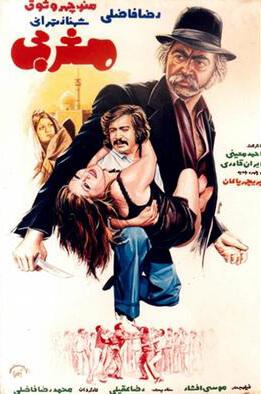 دانلود فیلم مغربی