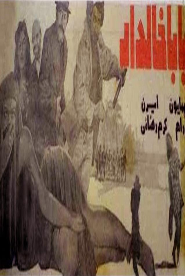 دانلود فیلم بابا خالدار