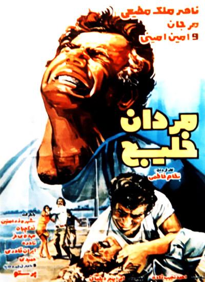 دانلود فیلم مردان خلیج