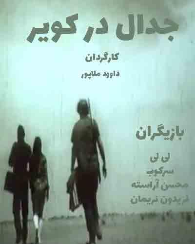 دانلود فیلم جدال در کویر