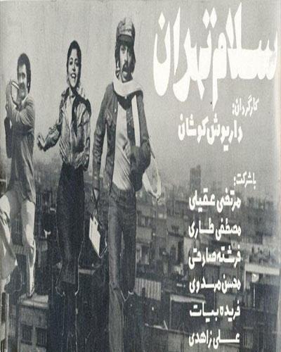 دانلود فیلم سلام تهران