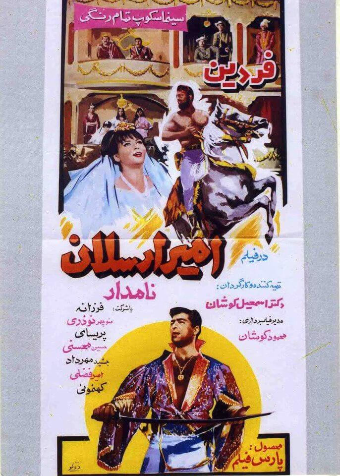 دانلود فیلم امیر ارسلان نامدار