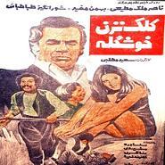 دانلود فيلم كلك نزن خوشگله
