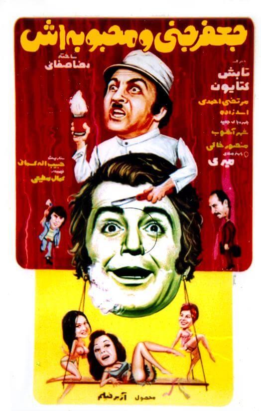 دانلود فیلم جعفر جنی و محبوبه اش