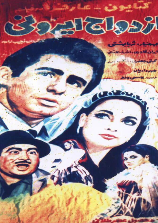 دانلود فیلم ازدواج ايراني